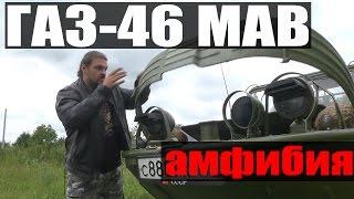 ГАЗ 46 МАВ военная амфибия ЧУДОТЕХНИКИ 15 смотреть