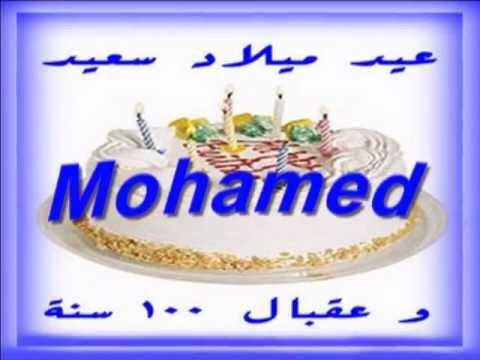 عيد ميلاد محمد Youtube