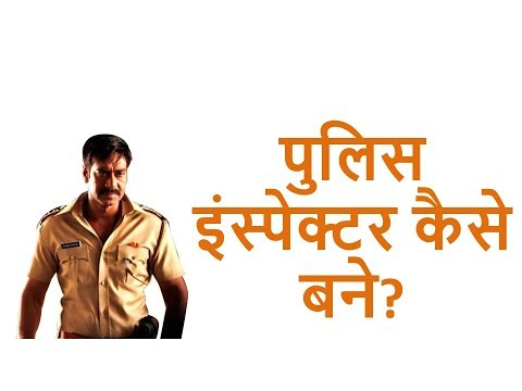 How to Become a Police Inspector?-[Hindi] Mega Support