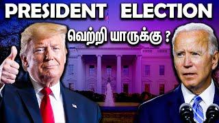 Trump க்கு நேரம் சரி இல்லை! Joe Biden ஜெய்க்க அதிக வாய்ப்பு? | American Election Predictions