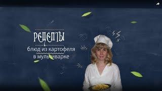 5 блюд из картофеля в мультиварке. Кулинарные шпаргалки от Яны. (4К)