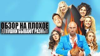 ОБЗОР НА ПЛОХОЕ - Фильм ДЕВУШКИ БЫВАЮТ РАЗНЫЕ