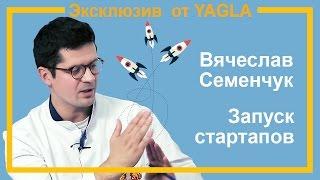 Как запустить проект. Технология создания стартапов(Вячеслав Семенчук – Лучший «запускатель» проектов в России; серийный предприниматель, создал более 30 собс..., 2015-08-11T17:23:14.000Z)