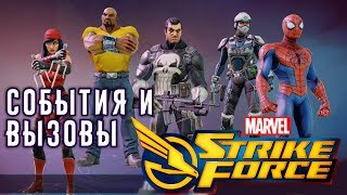 Marvel Strike Force - События и вызовы (ios) #2