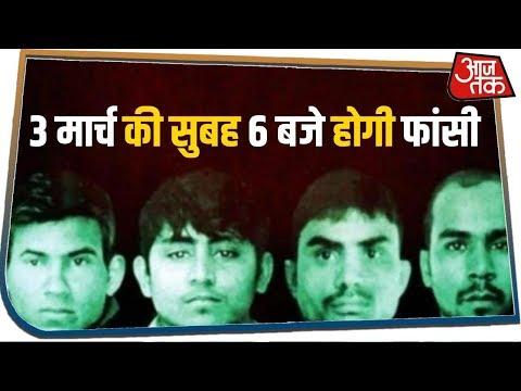 Nirbhaya Case Breaking: निर्भया के दोषियों को 3 मार्च की सुबह 6 बजे होगी फांसी, नया डेथ वारंट जारी