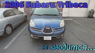 2006 Subaru tribeca пять лет стояла не заводится