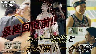 YouTube動画:『武尊チャンピオンロード』最終回直前!! 未公開トーク&スパー映像を公開