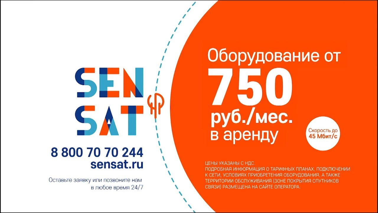 Городские события. Спутниковый интернет для дома и офиса SenSat