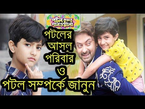 পটলের আসল পরিবার এবং তার সম্পর্কে জানুন|star jalsha,potol kumar gaanwala|serial|hiya dey|tv news