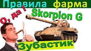 Skorpion G | Как играть и зарабатывать на любой ПТ с башней, в т.ч. на Скорпион