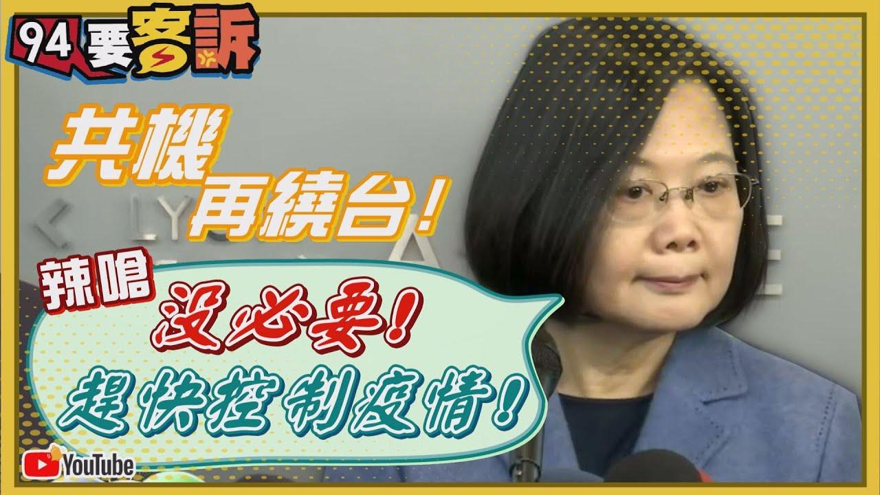 【94要客訴】共機再繞臺!蔡英文:沒必要!趕快控制疫情! - YouTube