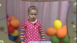 CTV.BY: Дети говорят: Как не замерзнуть?