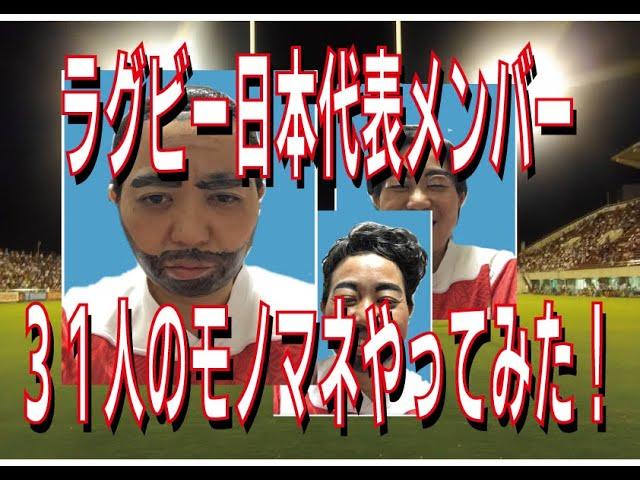 「ラグビー日本代表メンバーのモノマネやってみた!」GO!GO!カオちゃんねる!