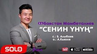 ЖАНЫ 2018 / БАЯСТАН МАМБЕТАЛИЕВ - СЕНИН УНУН
