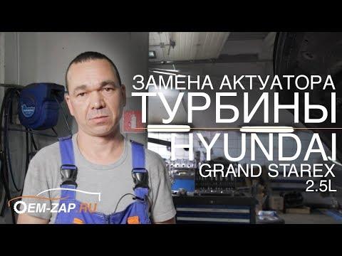 Как мы меняем актуатор турбины Хендай Гранд Старекс D4CB