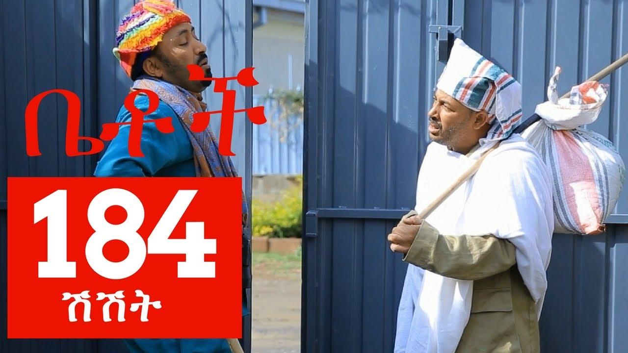 Betoch Part 184 Comedy Ethiopian Series Drama By EBC