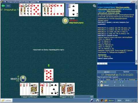 Вод по открытому китайскому покеру