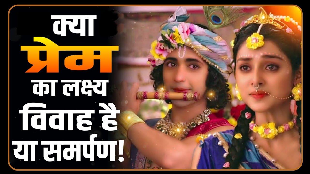 krishna vani | क्या प्रेम का लक्ष्य विवाह है या समर्पण | #राधाकृष्ण #krishnaVani - Love Quotes