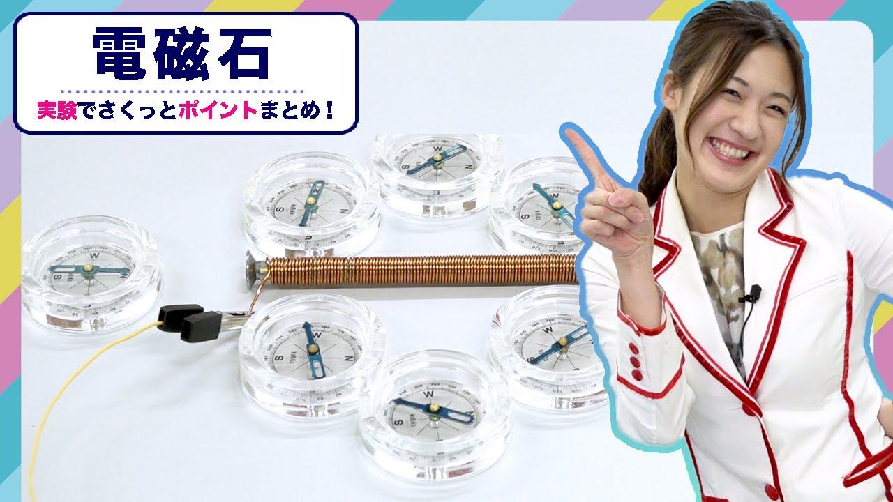 【さくっとポイントまとめ】小学校で勉強する理科🧪電磁石の基礎!