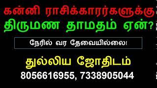 Tamil Jathaka Parikaram