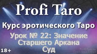 Значение Таро | Урок № 22 - старший аркан Суд | Гадание таро Манара
