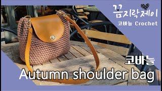 [코바늘가방] 코바늘로 만든 매듭무늬가 멋스러운 가을 …