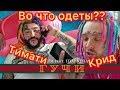 Тимати feat Егор Крид/Сколько стоит вся одежда из клипа