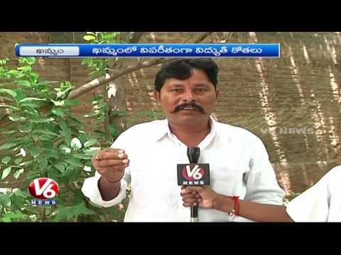 People Facing Problems With Power Cuts In Khammam District | V6 News