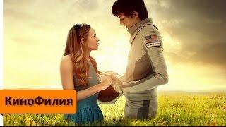 Космос между нами - Русский трейлер (2017) | Эйса Баттерфилд | Что посмотреть