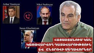 Հայաստանում այսօր 37 թվի իրավիճակն է ստեղծվել, կա վախի մթնոլորտ․ Արմեն Հակոբյան