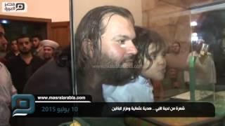 """فيديو.."""" لبنانيون يتبركون بـ""""شعرة لحية النبي"""""""