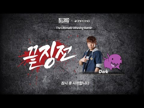[Live]스타2 끝징전 - 박령우(Dark) Zerg Ultimate Whining Battle