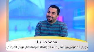 محمد حسيبا - دوري المحترفين وبالأمس ختام الجولة العاشرة بانتصار عريض للفيصلي