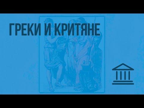 Видео Уроки История Украины 5 класс - Мрия-Урок