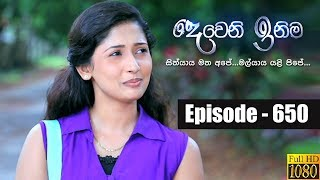 Deweni Inima | Episode 650 05th August 2019 Thumbnail