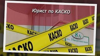 видео Юридические консультации по Каско и ОСАГО