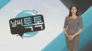 [날씨톡톡] 밤까지 비바람…제주·남해안 호우특보 / 연합뉴스TV (YonhapnewsTV)