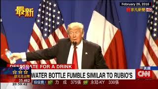 川普演講拿起水瓶喝水 掀網友熱議 打臉舉動被酸爆了