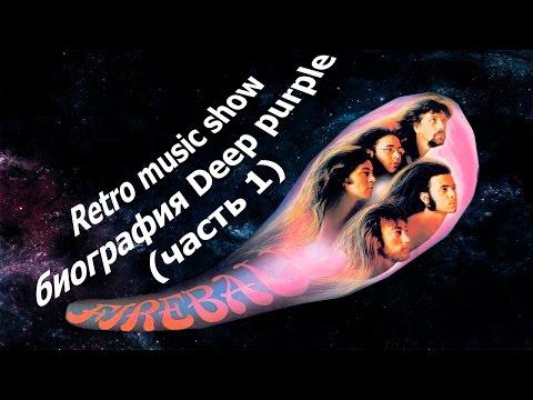 Retro Music Show - Биография Deep Purple (часть 1)