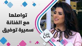 الفنانة زين عوض - تواصلها مع الفنانة سميرة توفيق