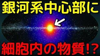 銀河系中心部で「生命の細胞を構成する物質」を新発見!?