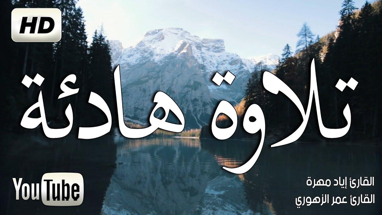 القرآن الكريم/ سورة البقرة - كاملة - بصوت جميل  يريح القلب والعقل Surah al baqarah Full HD
