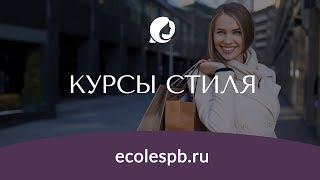 Курсы моды и стиля в твоем городе _ ecolespb.ru