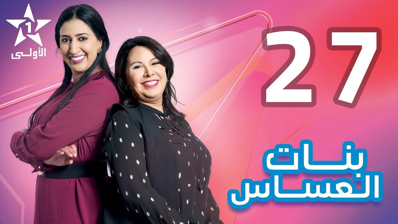 Download Bnat El Assas - Ep 27 بنات العساس - الحلقة