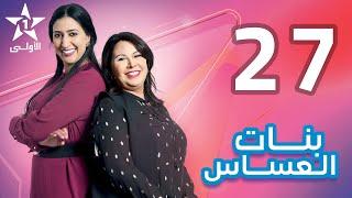 Bnat El Assas - Ep 27 بنات العساس - الحلقة