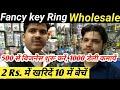 2 Rs. में खरिदें 10 में बेचें ! 500 सें बिजनेस शुरू करें, 1000 डेली कमायें  !!  Key Rings Wholesale