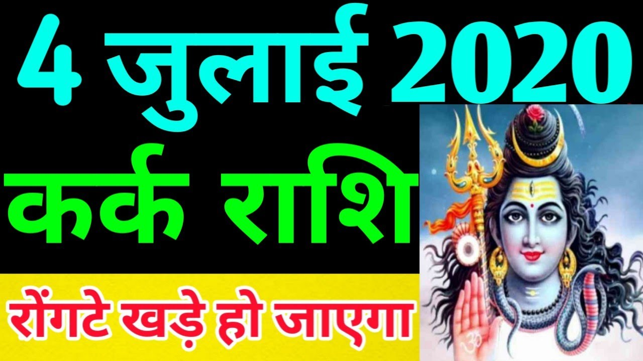 Kark Rashifal 4 July 2020 - कर्क राशि का आज का राशिफल - aaj ka Rashifal - cancer Rashifal 4 July