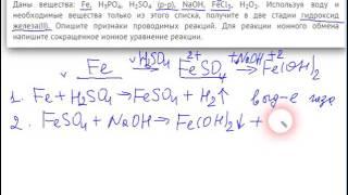 задание 22  химия ОГЭ пример 1