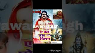 Pawan Singh bolbam Mp3 new songs 2018 A bm Tani chod d Chilam