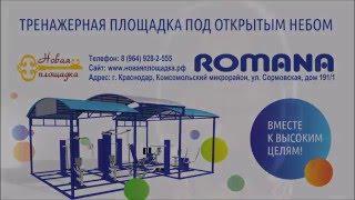 видео: Уличные тренажеры ROMANA